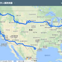 橫跨美國公路之旅-夢想的起點實踐的路線