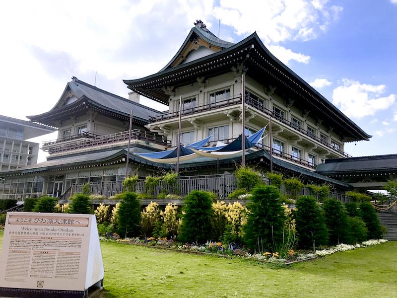 琵琶湖大津館