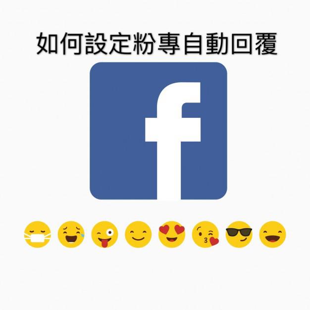 如何設定FB粉絲專頁自動回覆訊息?