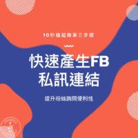 10秒產生FB粉絲專頁私訊連結(提升粉絲詢問度)