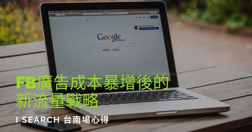 i search台南場心得(上)