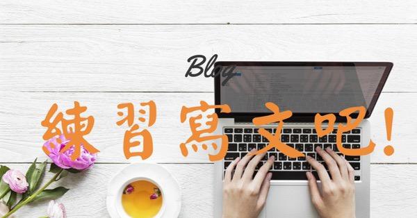 網路行銷就從寫文開始吧!