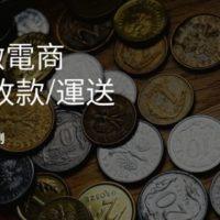 如何向外國人收款及運送貨品?
