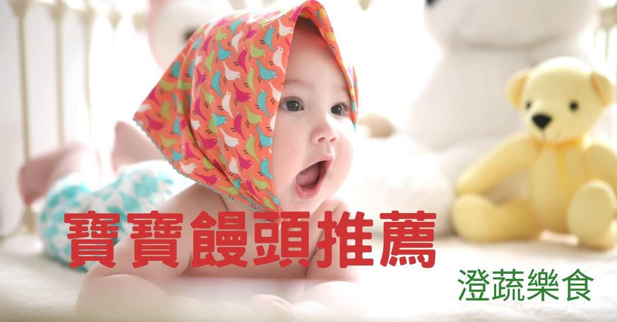 寶寶饅頭推薦-澄蔬樂食