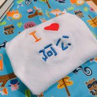 有溫度的寶寶客製化刺繡包屁衣