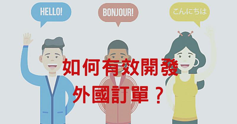 如何有效開發國外訂單?