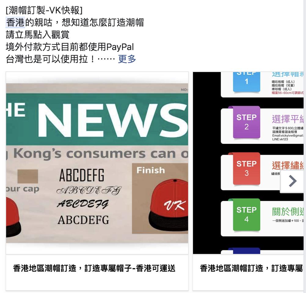 香港訂造帽子