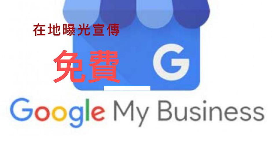 店面行銷一定要先做的事-Google我的商家