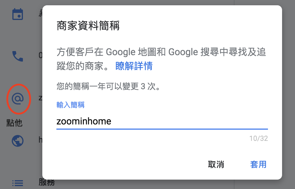 google 我的商家設訂