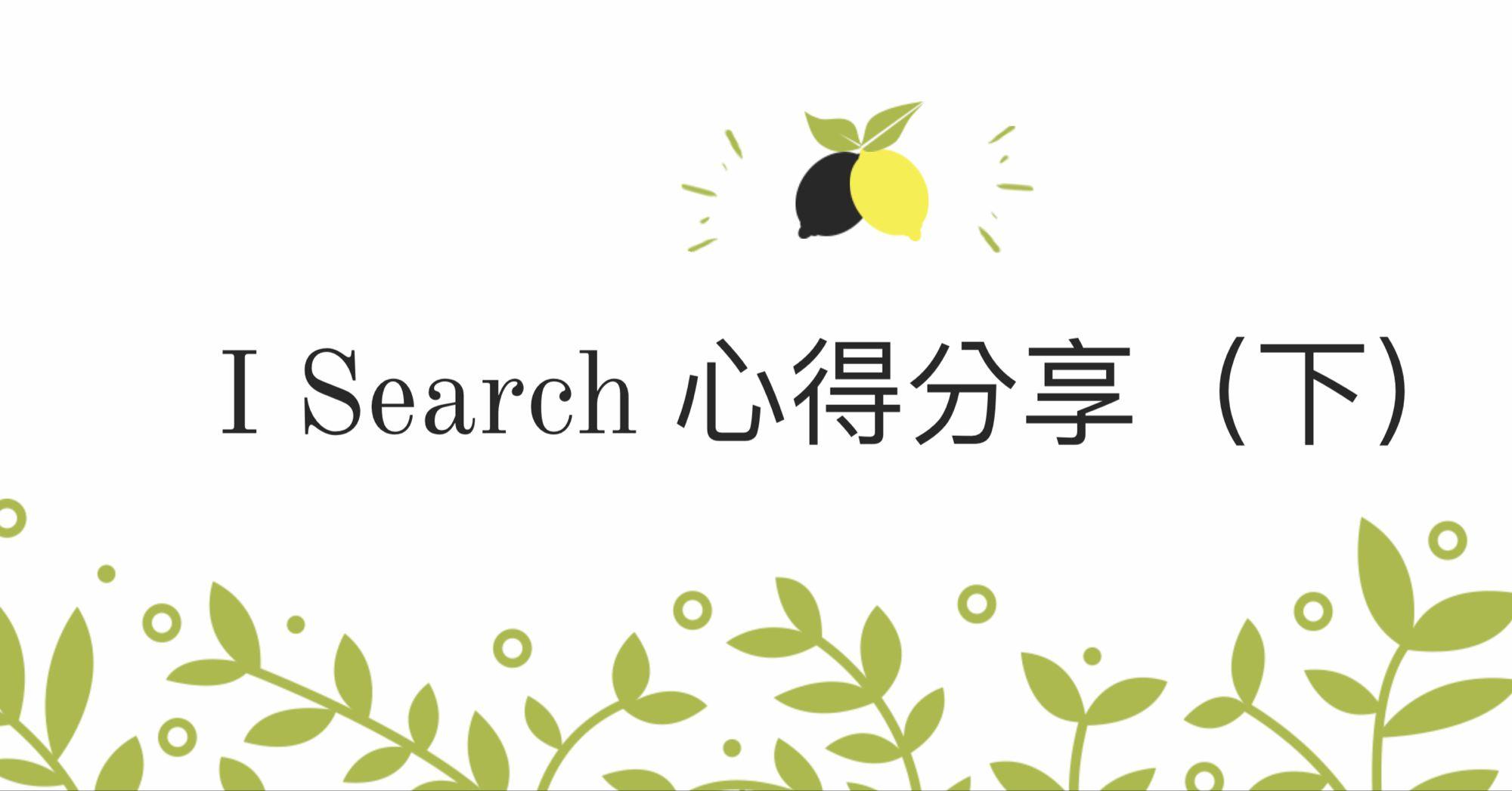 i search台南場心得(下)