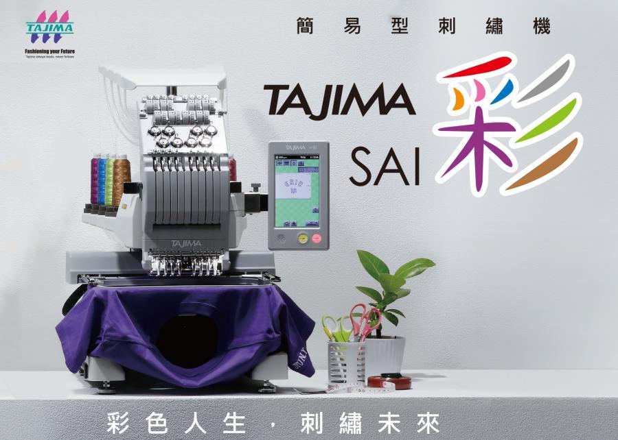 Tajima刺繡機試用心得「彩-SAI-單頭式電腦刺繡機」