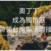 從台灣佈局到全球的奧丁丁集團參訪心得