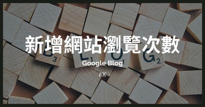 如何在Google Blog加上網路瀏覽次數