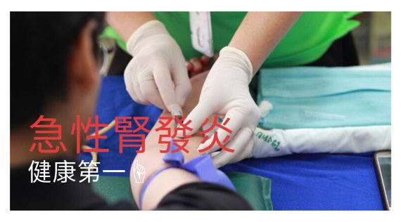 急性腎發炎-台南成大醫院