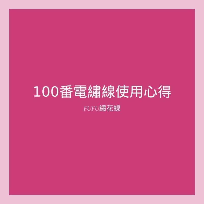 100番電繡線使用心得