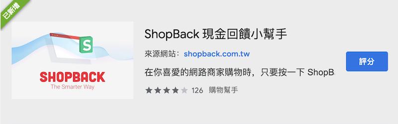 Shopback回饋小幫手