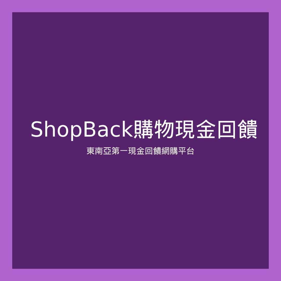 淘寶媽必看Shopback教學,邊買邊賺回饋金!