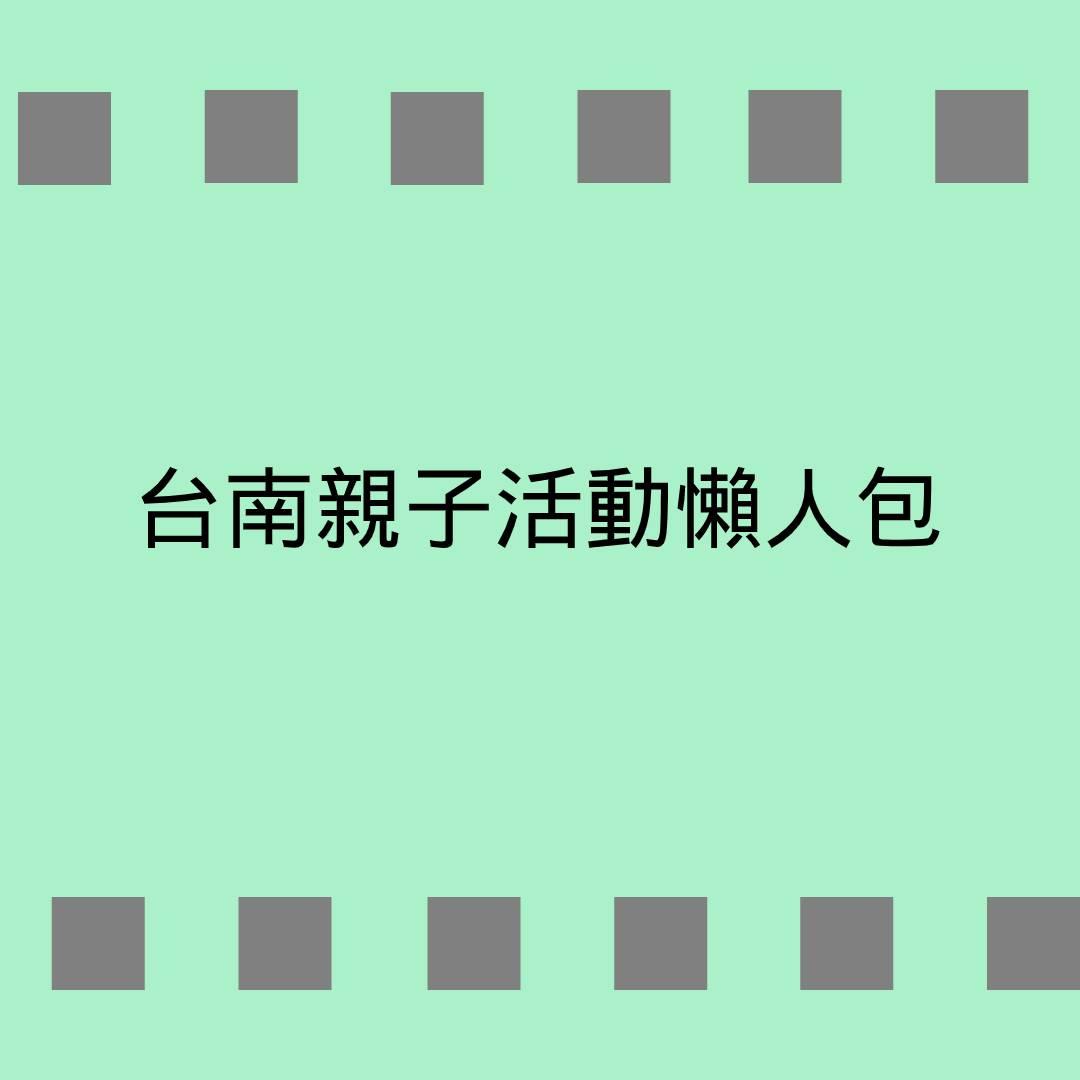 台南親子活動/互動遊戲懶人包