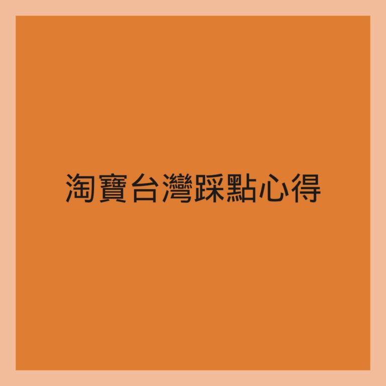 淘寶台灣總公司