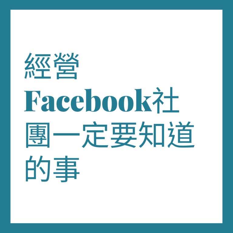 經營Facebook社團一定要知道的事