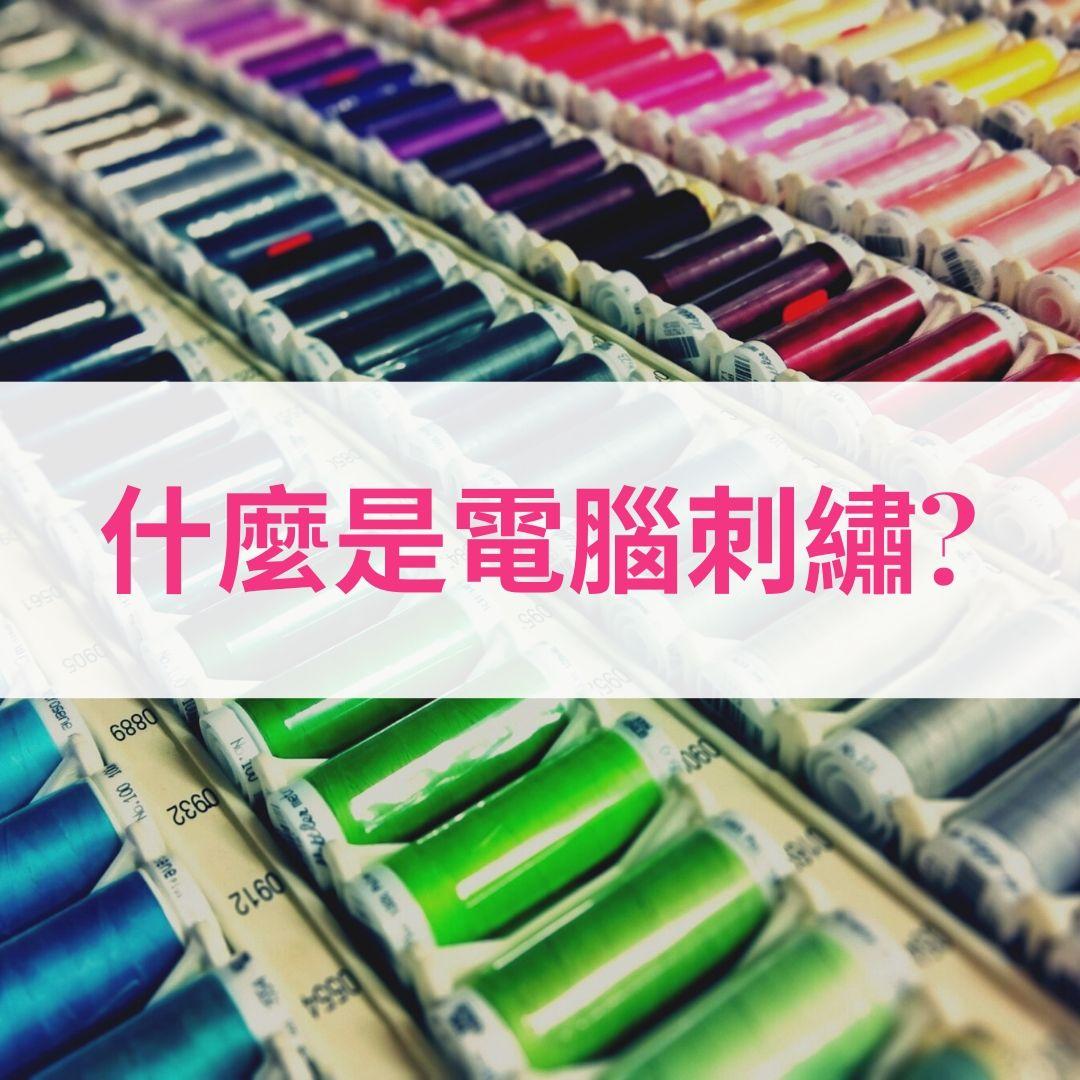 什麼是電腦刺繡?