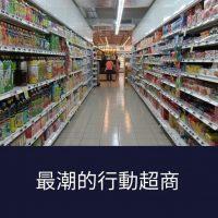 超便民的行動超商車(統一集團)