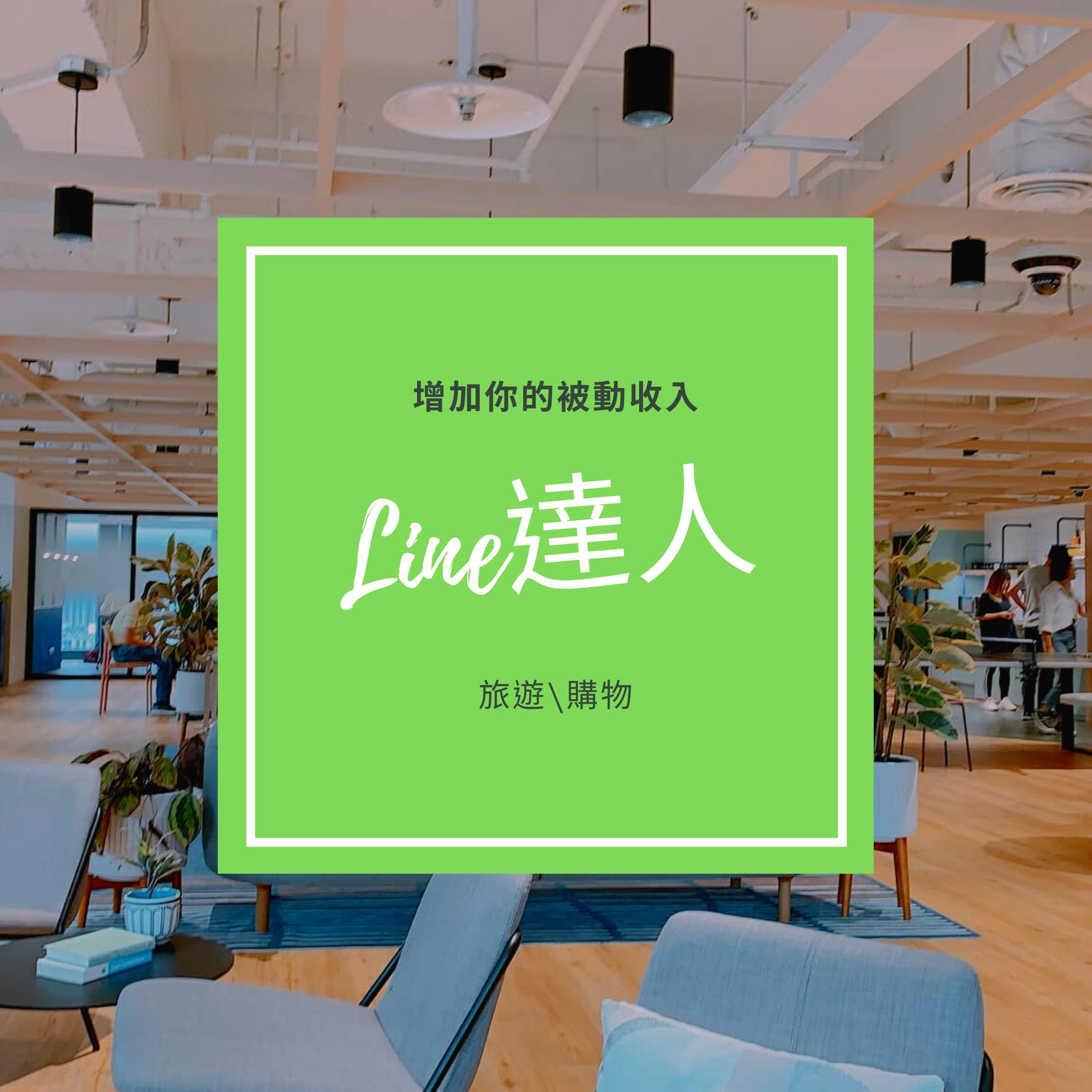 利用LINE增加你的被動收入-LINE旅遊/購物達人招募計畫