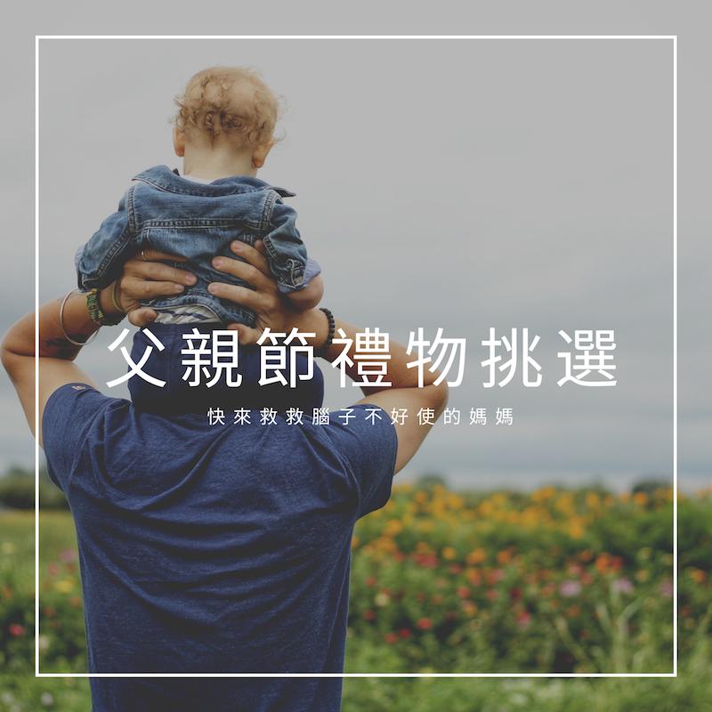 父親節禮物推薦挑選