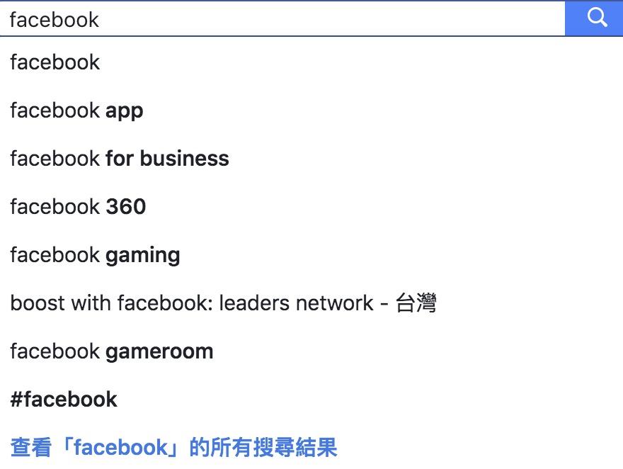 臉書主題標籤搜尋