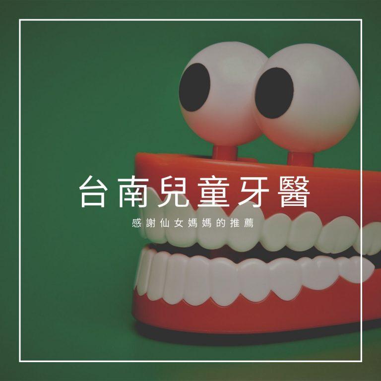 台南兒童牙醫