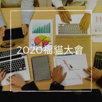 2020福貓貓友大會-X計畫與百卡代餐