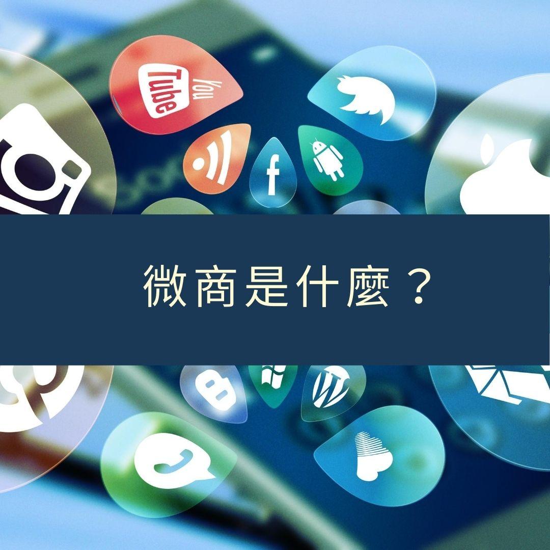 微商是什麼?社群對於微商的助力在哪?
