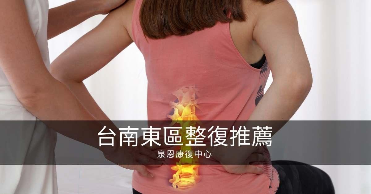台南東區整復推薦-泉恩康復中心