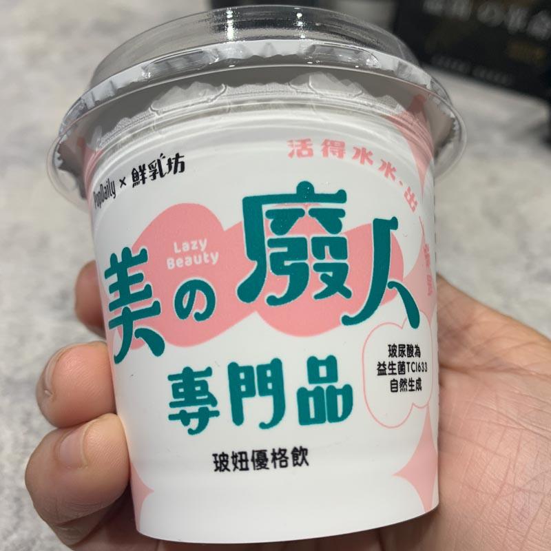 膠原蛋白優格