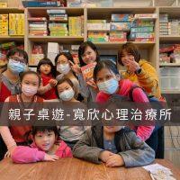 親子桌遊推薦-寬欣心理治療所「台南心理諮商」