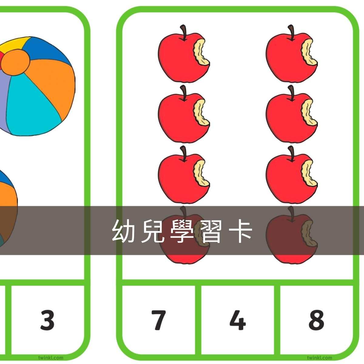 幼兒遊戲學習卡