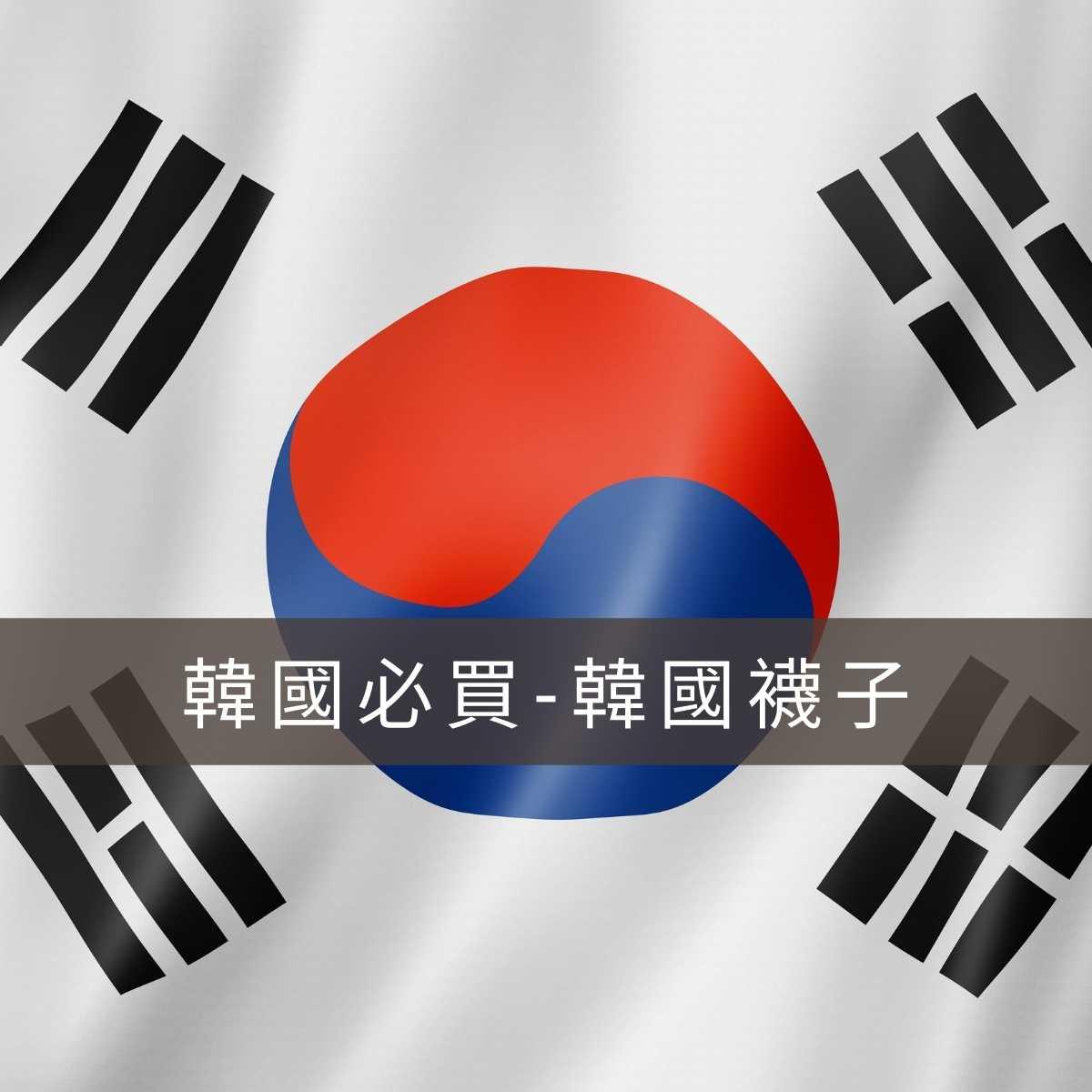 [韓國必買]韓國襪子品牌