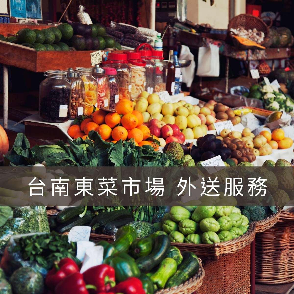 東菜市場外送-台南蔬果宅配