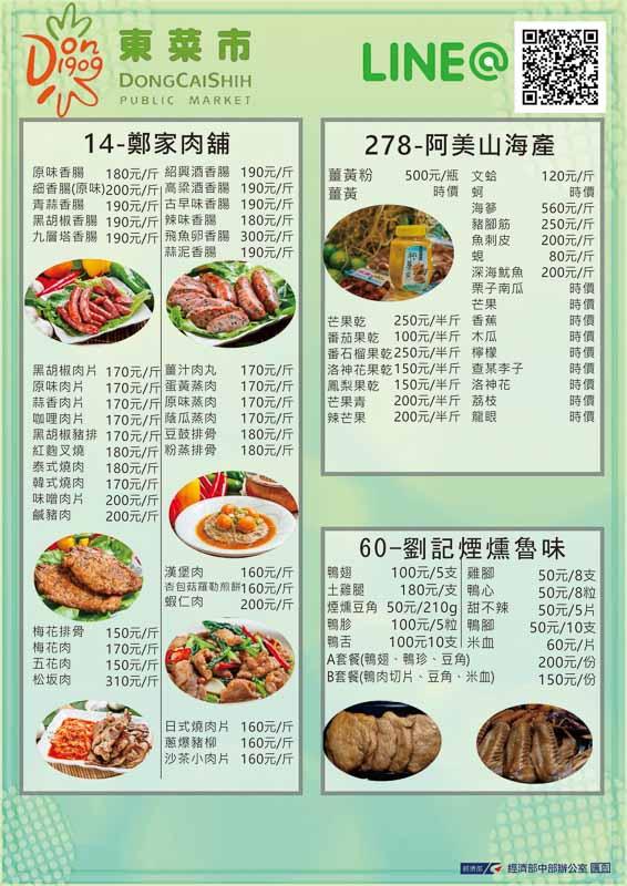 東菜市場外送菜單
