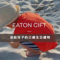 送給兒子[Eaton]的三歲生日禮物
