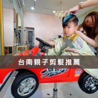 台南親子剪髮-改變孩子剪髮的心
