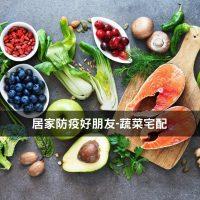 台南蔬菜宅配,還有推薦即時冷凍調理包