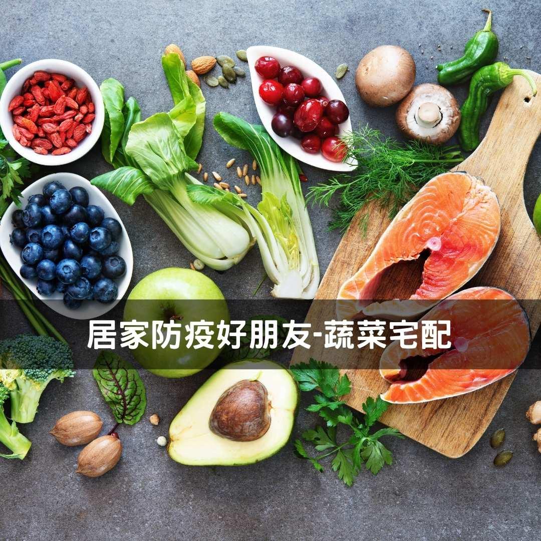 Read more about the article 台南蔬菜宅配,還有推薦即時冷凍調理包