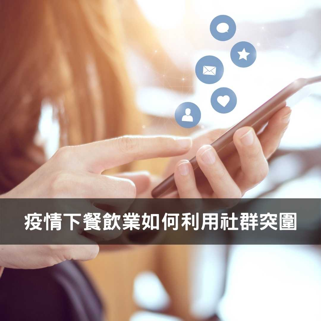 Read more about the article 疫情下餐飲業如何利用社群平台突圍轉型