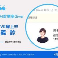 104職涯Giver-共享知識善的循環,希望VK可以給不知所措的你一個方向