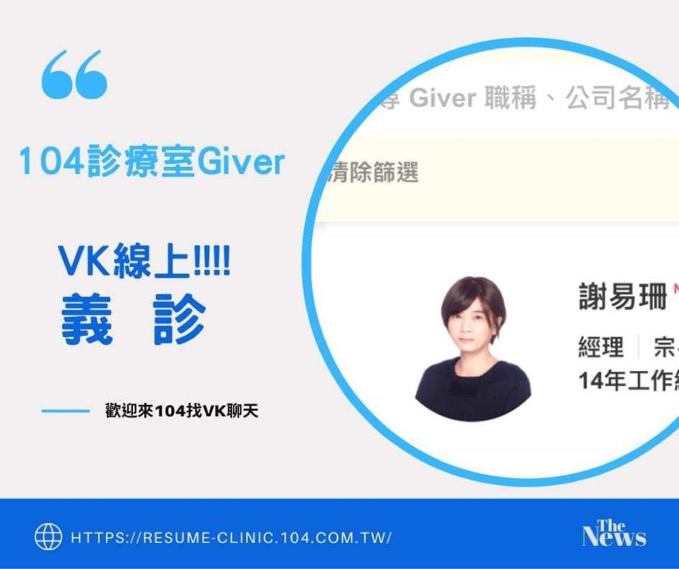 Read more about the article 104職涯Giver-共享知識善的循環,希望VK可以給不知所措的你一個方向